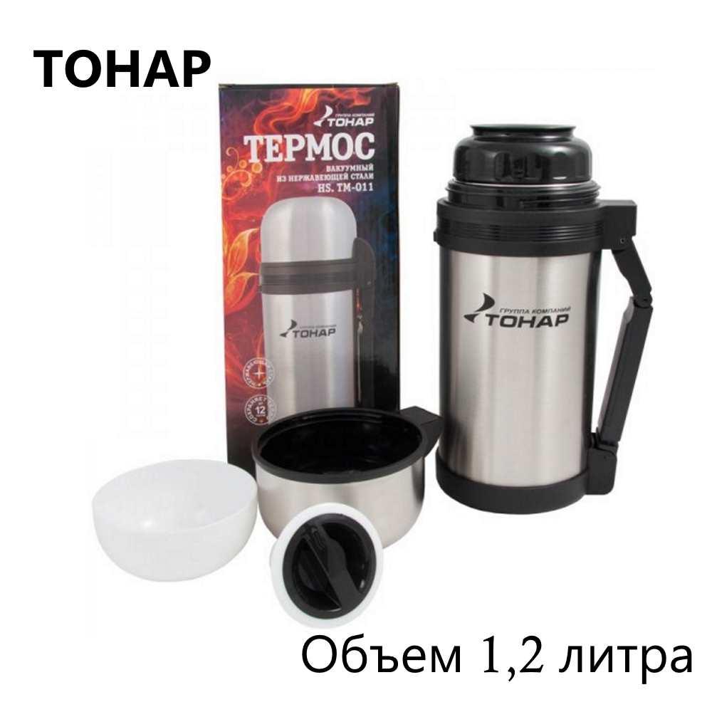 лучший термос для чая 2 литра